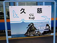 Kuji_01_2